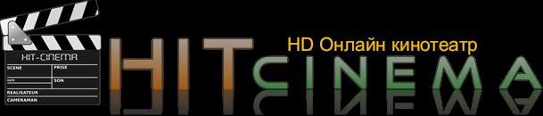 HIT-Cinema - Фильмы онлайн в HD качестве бесплатно