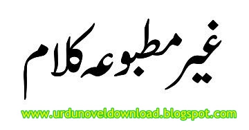 Urdu Poetry Book Unpublished Work