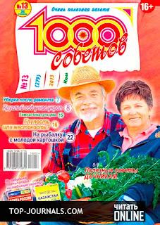 Журнал 1000 советов 13 июль 2013 читать