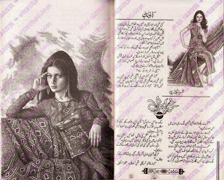 Khawab sarab by Samra Bukhari Online Reading.