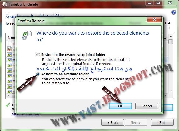 اقوى واضخم شرح لبرنامج TuneUp Utilities 2012 على مستوى الوطن العربي 150 صورة Untitled-11.jpg