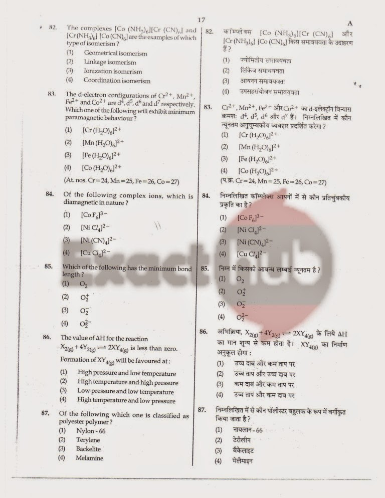 AIPMT 2011 Exam Question Paper Page 16