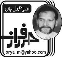 Read Orya Maqbool Jan Urdu article online
