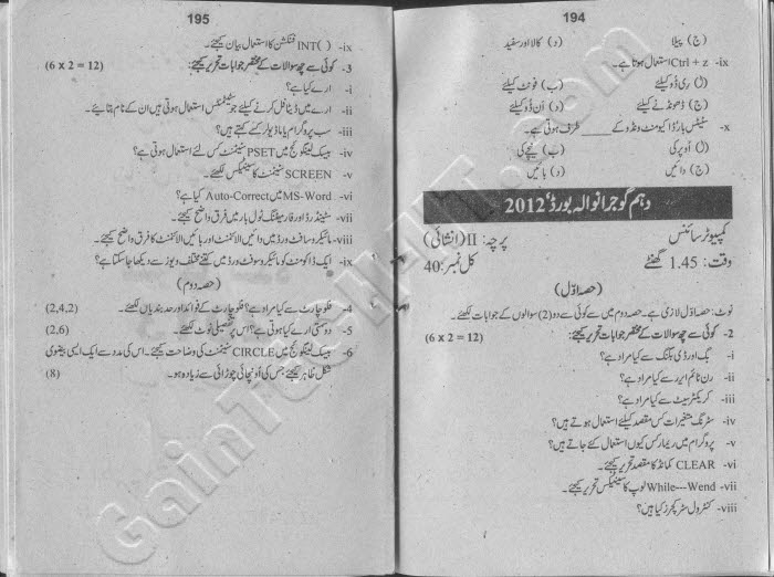 Uptodate old papers Computer Science Annual 2012 BISE Gujranwala (Board)