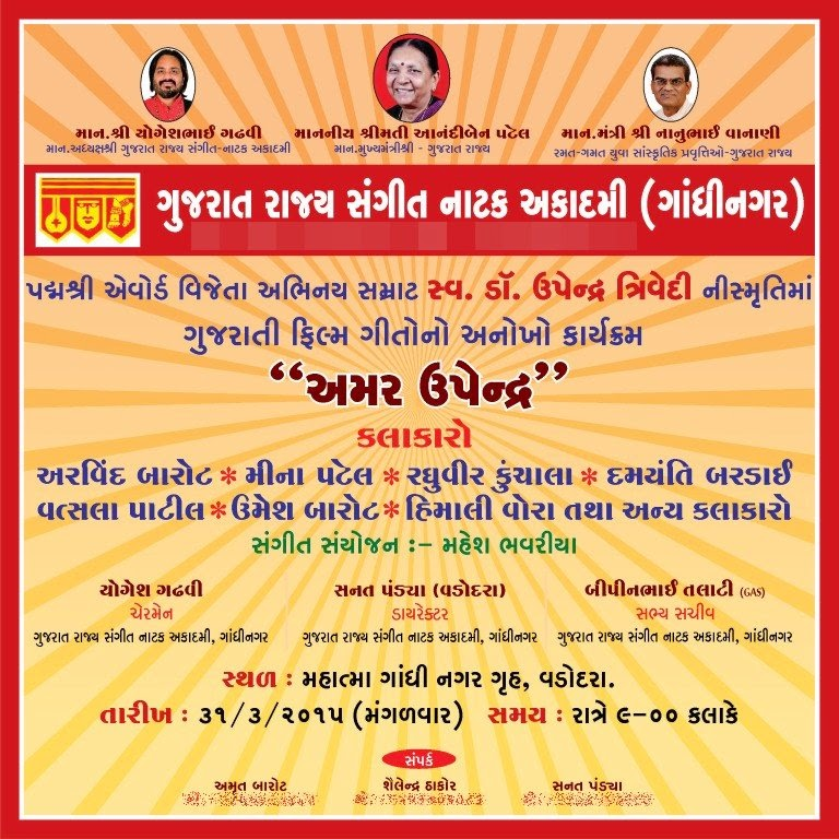 "In the memory of Padma Shri Gujarati Actor Upendra Trivedi Program ""Amar Upendra"""