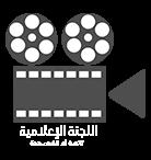 اللجنة الإعلامية
