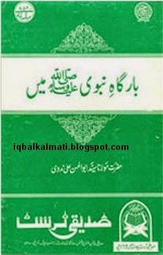 Bargahe Nabwi (S.A.W) Me By Abul Hasan Ali Nadwi