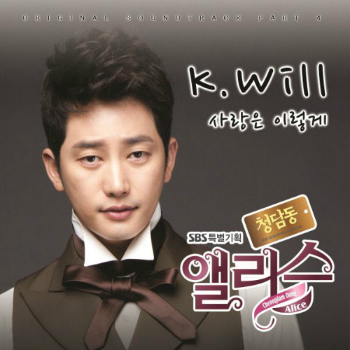 K.Will Love Like This OST Cheongdamdong Alice