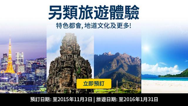 Expedia  環球【另類體驗】優惠,酒店低至4折,明年1月前入住。