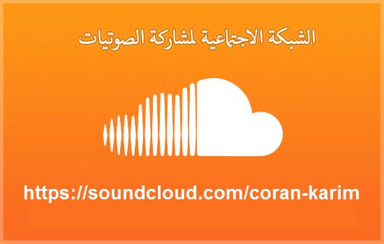 http://koonoz.blogspot.com/2014/10/soundcloud.html