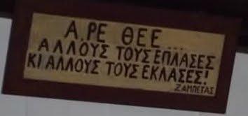 Γ.ΖΑΜΠΕΤΑΣ