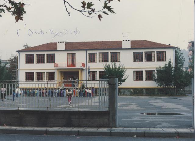 Αναμνήσεις από το 3ο Δημοτικό σχολείο Έδεσσας (8 έγχρωμες φωτογραφίες)