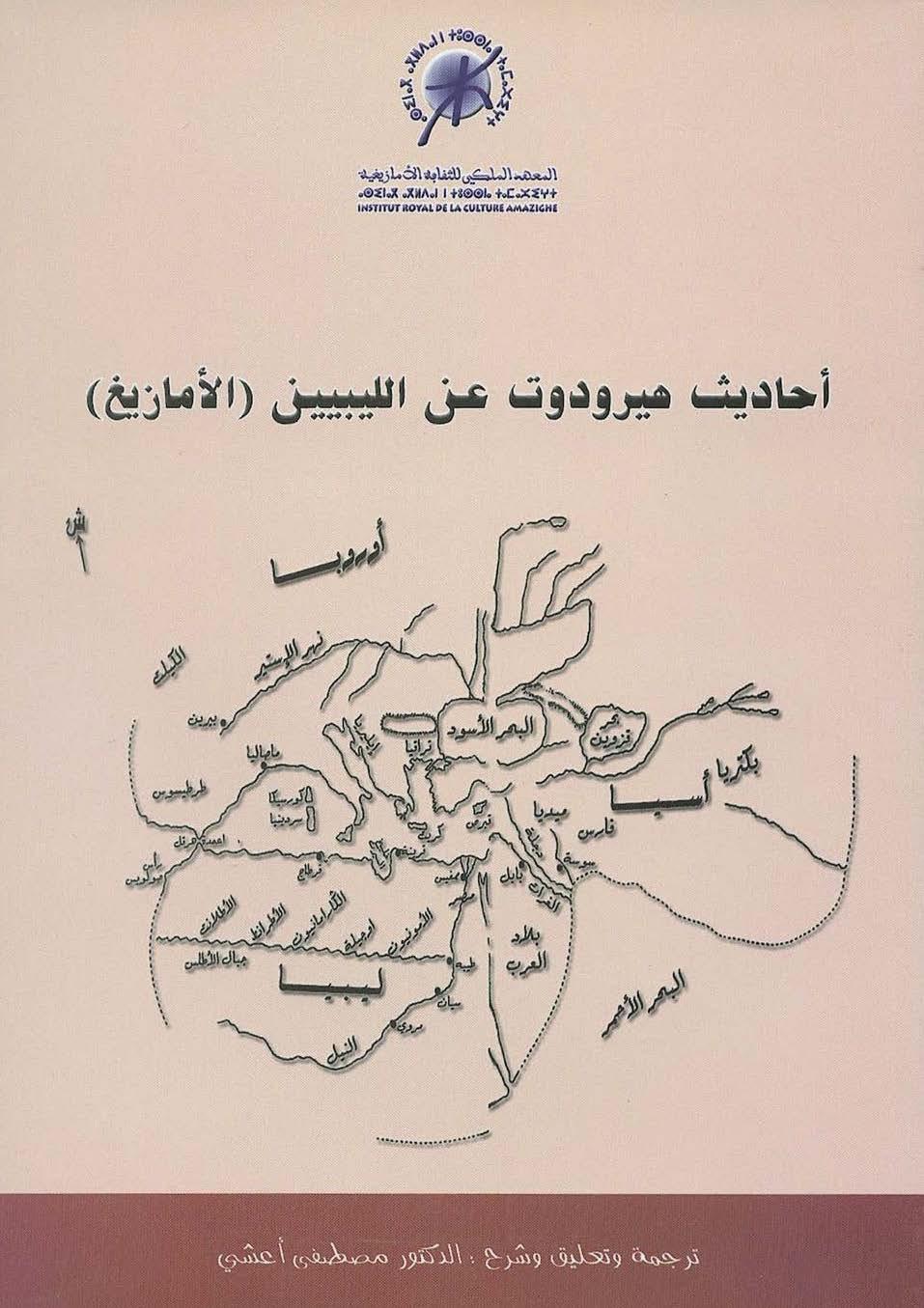 كتاب أحاديث هيرودوت عن الليبيين (الأمازيغ) لـ الدكتور مصطفى أعشي
