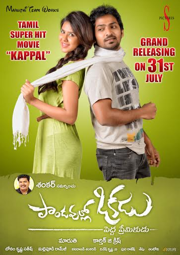 'Pandavullo Okadu' Release Date Wallpapers,Pandavullo Okadu posters,Pandavullo Okadu Release date pictures,Pandavullo Okadu news,Pandavullo Okadu gallery,Pandavullo Okadu pics,Pandavullo Okadu Telugucinemas.in,Vaibhav Pandavullo Okadu,Pandavullo Okadu Relesing on July 31 ,Pandavullo Okadu