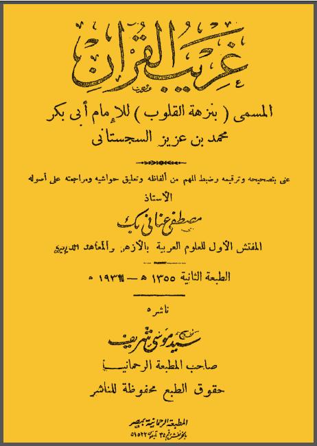 غريب القرآن المسمى نزهة القلوب - أبو بكر السجستاني pdf