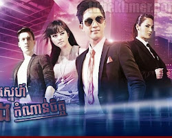 [ Movies ] Komhang Sne Komnanh Chet - Thai Drama In Khmer Dubbed - Thai Lakorn - Khmer Movies, Thai - Khmer, Series Movies