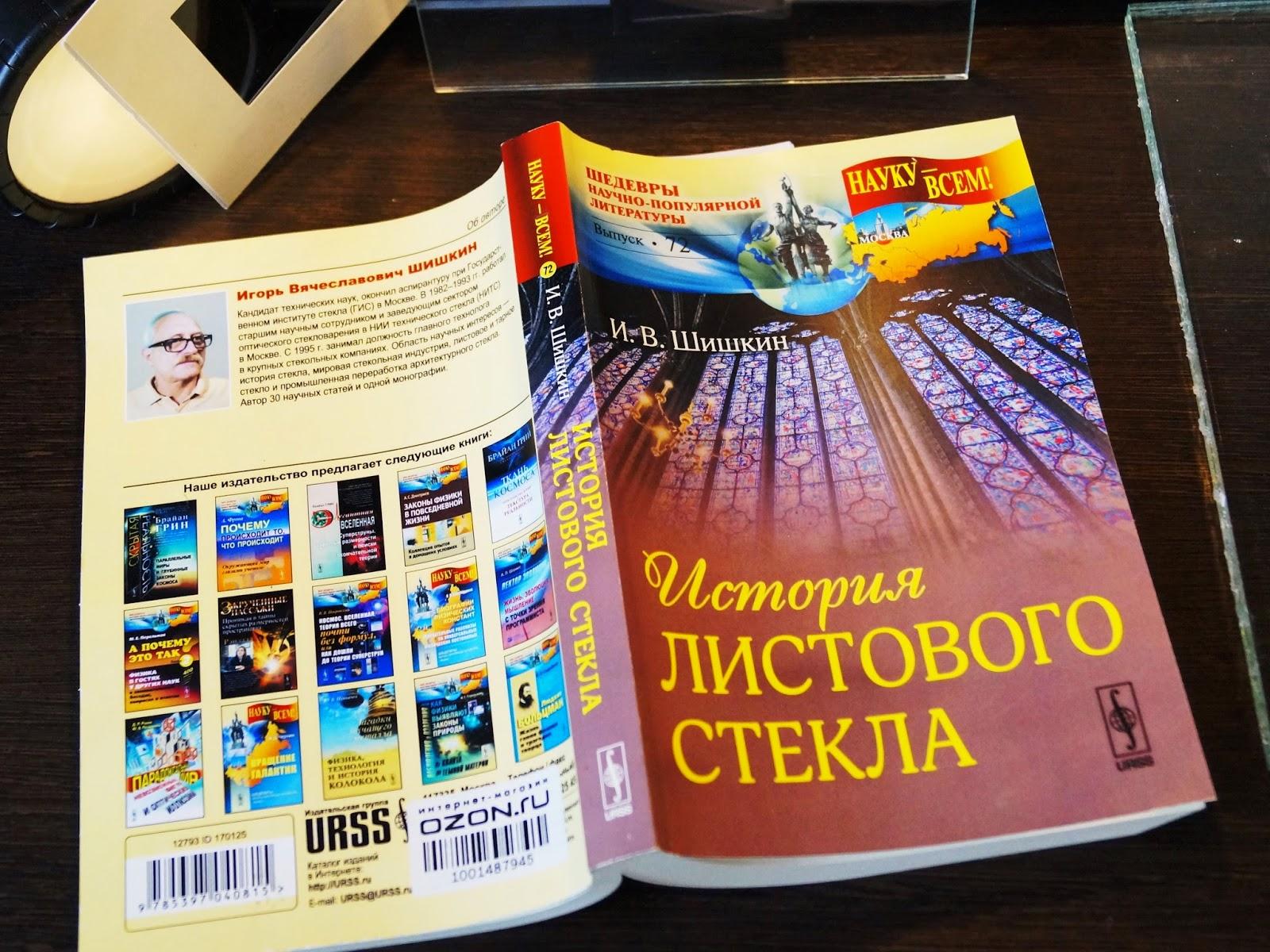 История листового стекла Игорь Вячеславович ШИШКИН