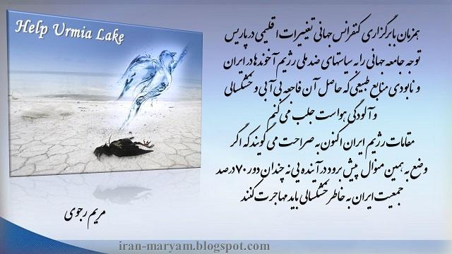 ایران-پیام مریم رجوی به کنفرانس جهانی تغییرات اقلیمی در پاریس
