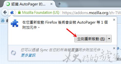 4 - [Firefox] 別再用手機看漫畫啦!讓AutoPager幫你自動翻頁吧!