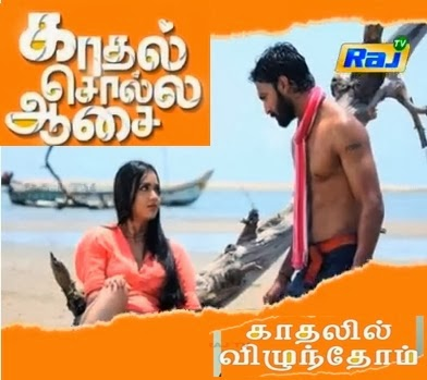 Kadhal Solla Aasai Movie Team Interview – Raj Tv Mattu Pongal Special Program Show 15-01-2014