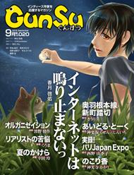 『月刊群雛』2015年09月号