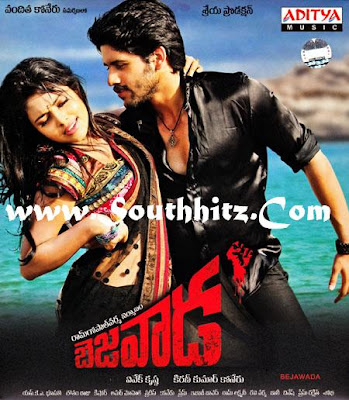Bejawada Telugu Audio CD Covers Bejawada Posters