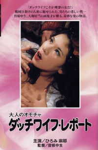 Love Doll Report An Adult Toy (1975)