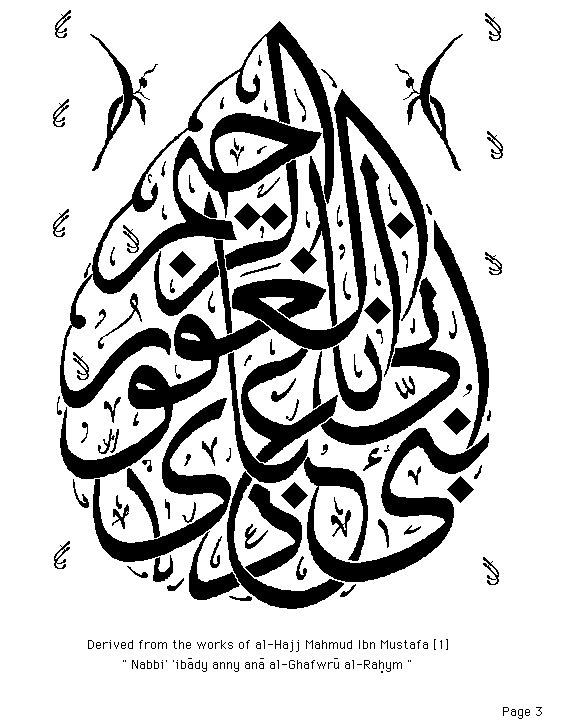 Allah Allah Calligraphy
