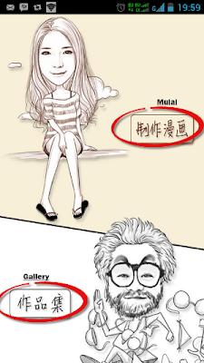 Cara edit Foto Menjadi Kartun dengan Aplikasi Mo Man Xiang Ji