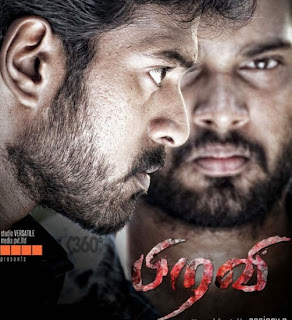 Piravi Tamil Movie Trailer