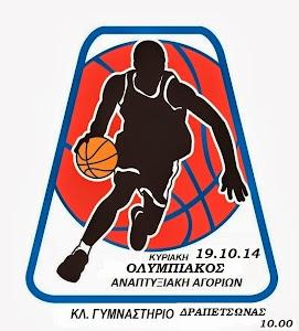 Με Ολυμπιακό στην Δραπετσώνα την Κυριακή η αναπτυξιακή αγοριών (10.00)