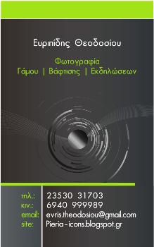 Ευριπίδης Θεοδοσίου
