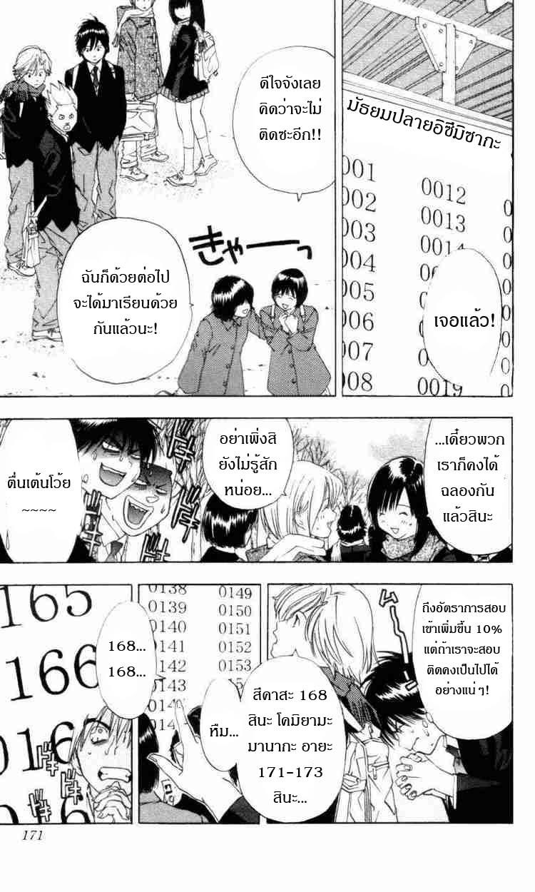 อ่านการ์ตูน Ichigo100 17 ภาพที่ 3