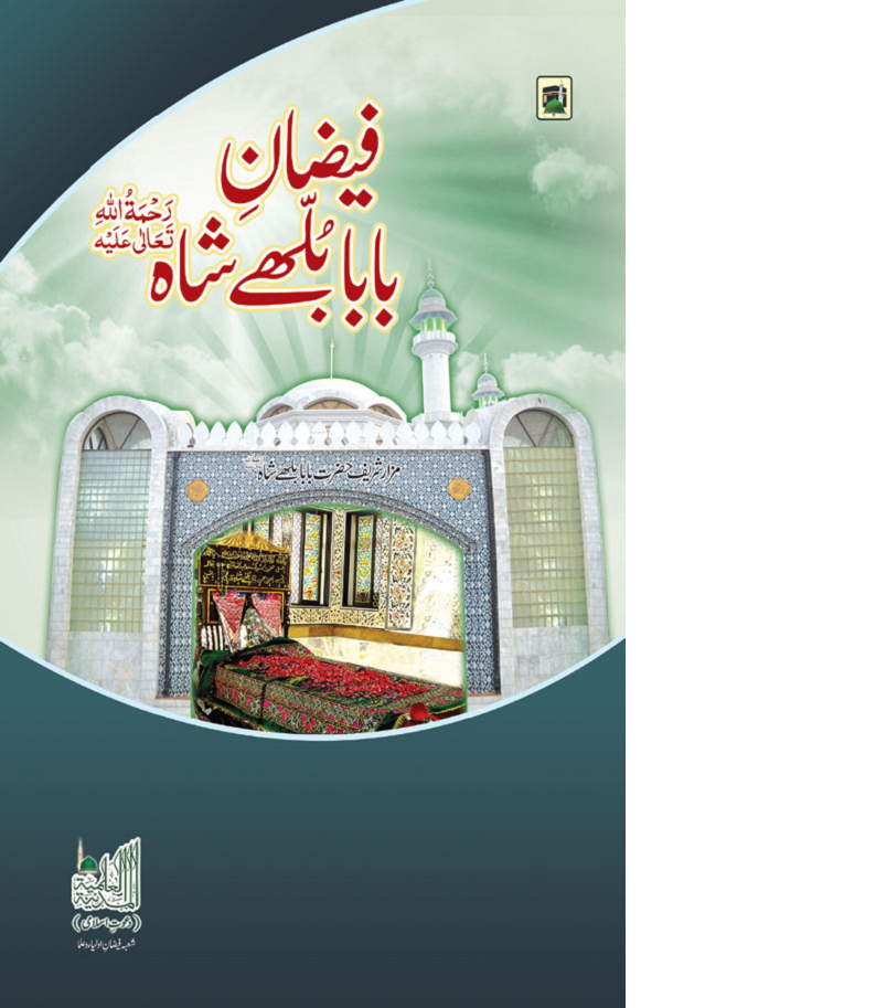 Faizan Baba Buleh Shah Amazing Book