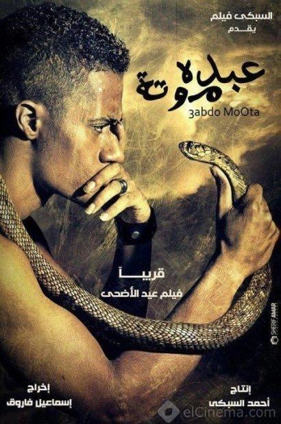 مشاهدة فيلم عبده موتة اون لاين كامل بدون تحميل تقطيع مباشرة على اليوتيوب viewed film Abdu death youtube