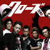 Crows Zero 1 & 2 [Subtitle Indonesia]