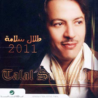 Talal Salamah - Akhaf Qalby (اخاف قلبي)