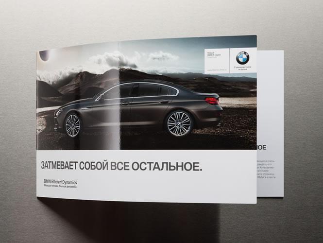 Красочный буклет для BMW