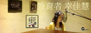 兒童教育專家【幸佳慧】專欄