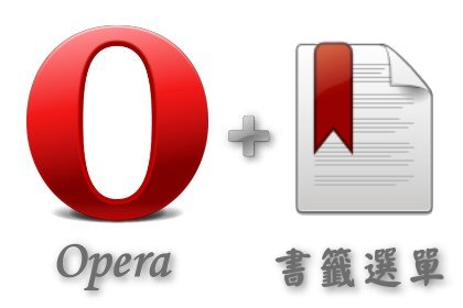 可以取代新版 Opera 15 或 Chrome 書籤列的快速書籤選單