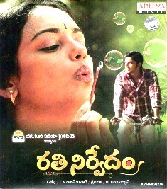 Download Telugu Movie Rathinirvedam MP3 Songs