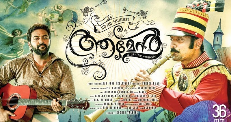Aathmavil Lyrics: Amen Malayalam Movie Song