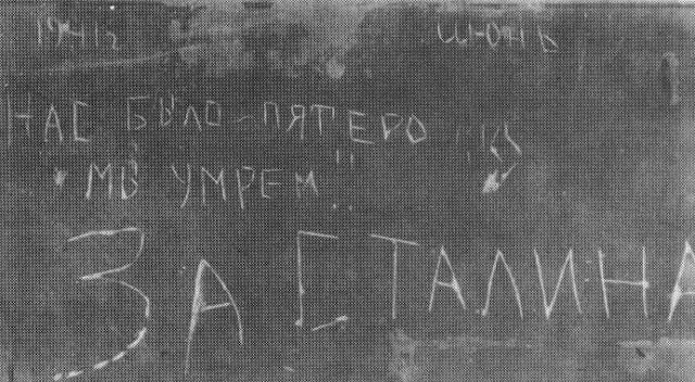 Картинки по запросу Надписи на стенах Брестской крепости