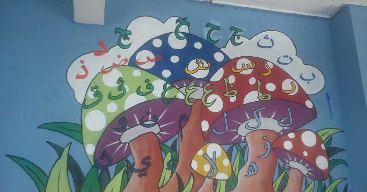 Pelukis mural shah alam cendawan comel for Mural hidupan laut