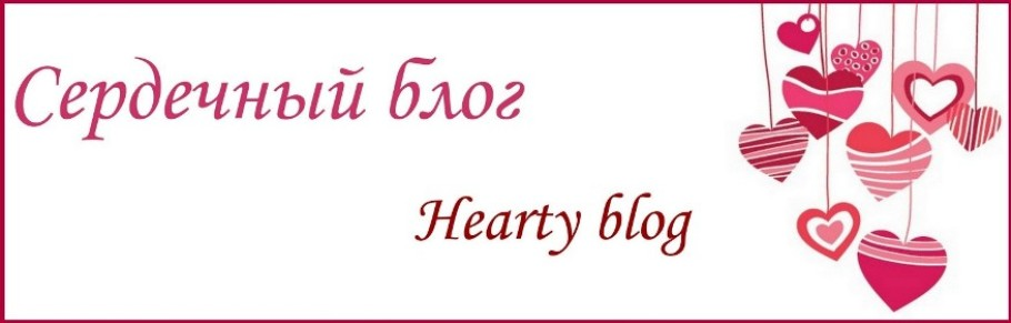 Сердечный блог