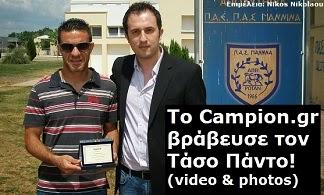 Το Campion.gr βράβευσε τον Τάσο Πάντο!