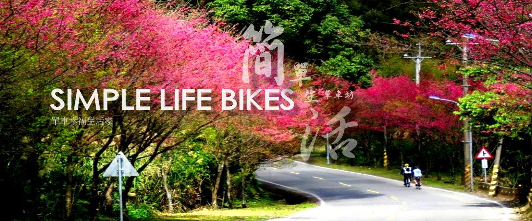簡單生活單車坊 單車幸福生活家 專業與實惠 KHS