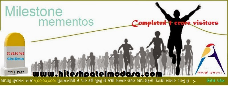 Aapnu Gujarat. That being said 1 crore visitors