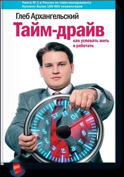 Глеб Архангельский - Тайм-драйв - аннотация к книге