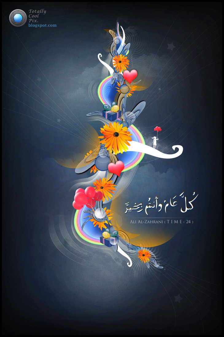... Free Eid Ul Adha Wallpapers | Hd eid ul adha wallpaper | Eid Ul Fitr